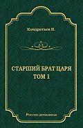 Николай Кондратьев -Стрелецкий десятник