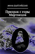 Инна Балтийская -Призрак с горы Мертвецов