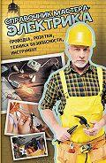 Валерий Новак -Справочник мастера-электрика. Проводка, розетки, техника безопасности, инструмент