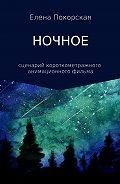 Елена Покорская -Ночное