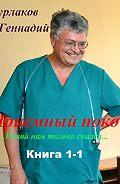 Геннадий Бурлаков -Приемный покой. Книга 1-1. Покой нам только снился