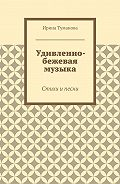 Ирина Туманова -Удивленно-бежевая музыка. Стихи ипесни