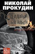 Николай  Прокудин - Рейдовый батальон