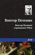 Виктор Пелевин - Виктор Пелевин спрашивает PRов