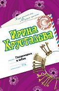 Ирина Хрусталева -Гардемарин в юбке