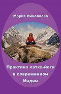 Мария Николаева -Практика хатха-йоги в современной Индии (сборник)