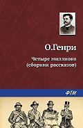 О. Генри -Четыре миллиона (сборник)