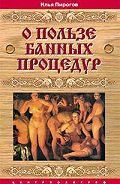 Илья Пирогов -О пользе банных процедур и закаливания