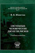 Владимир Живетин - Системные человеческие джунгли рисков