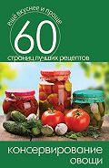 С. П. Кашин - Консервирование. Овощи