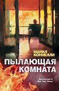 Майкл  Коннелли -Пылающая комната