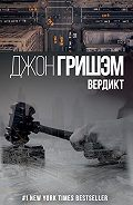 Джон Гришем -Вердикт