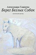 Александра Сашнева -Берег Беглых Собак