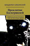 Владилен Елеонский -Проклятие Баскервилей. Первоначальная рукопись сэра Артура Конан Дойла