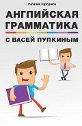 Наталия Городнюк -Английская грамматика сВасей Пупкиным