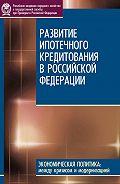 Д. Сиваев -Развитие ипотечного кредитования в Российской Федерации