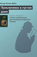 Артур Конан Дойл - Приключение в пустом доме