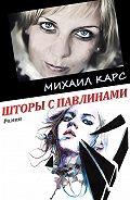 Михаил Карс -Шторы с павлинами. Роман