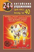 Лао Минь - 244 китайских упражнения для тех, кому за 40