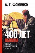 Анатолий Фоменко -400 лет обмана. Математика позволяет заглянуть в прошлое