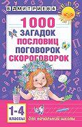 В. Г. Дмитриева -1000 загадок, пословиц, поговорок, скороговорок. Для начальной школы