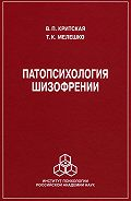 Т. Мелешко-Брушлинская -Патопсихология шизофрении