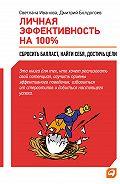 Дмитрий Болдогоев -Личная эффективность на 100%: Сбросить балласт, найти себя, достичь цели