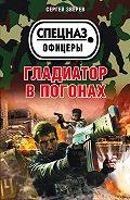 Сергей Зверев - Гладиатор в погонах