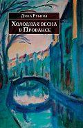 Дина Ильинична Рубина -Холодная весна в Провансе (сборник)