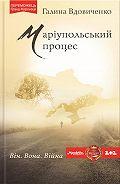 Галина Вдовиченко -Маріупольський процес