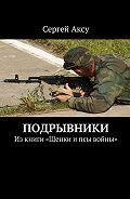 Сергей Аксу - Подрывники. Изкниги «Щенки ипсы войны»