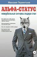 Михаил Терентьев -Альфа-статус. Невербальные сигналы лидера стаи