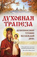 Ирина Булгакова - Духовная трапеза. Душеполезное чтение на каждый день
