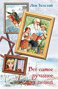 Лев Толстой -Всё самое лучшее для детей (сборник)