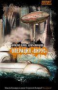 Ярослав Веров -Операция «Вирус» (сборник)