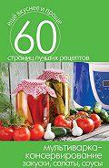 С. П. Кашин - Мультиварка – консервирование. Закуски, салаты, соусы