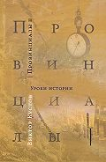Виктор Кустов -Провинциалы. Книга 2. Уроки истории