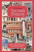 Сергей Романюк -Русский Лондон