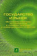 Коллектив Авторов -Государство и рынок: механизмы и методы регулирования в условиях перехода к инновационному развитию