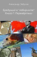 Александр Владимирович Забусов -Бредущий в «лабиринте». Книга 1. Перевёртыш