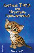 Холли Вебб -Котёнок Тигр, или Искатель приключений