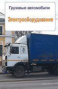 Илья Мельников -Грузовые автомобили. Электрооборудование