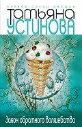 Татьяна Устинова -Закон обратного волшебства