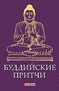 Сборник -Буддийские притчи