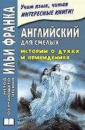 Михаил Сарапов -Английский для смелых. Истории о духах и привидениях / Great Ghost Stories