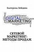 Екатерина Лебедева -Сетевой маркетинг: методы продаж