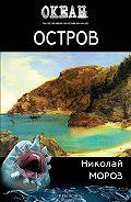 Николай Мороз - Остров