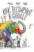 Джеймс Уиттакер - Как тестируют в Google