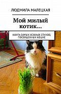 Людмила Малецкая -Мой милый котик… Книга самых нежных стихов, посвященных кошке