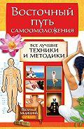 Галина Серикова -Восточный путь самоомоложения. Все лучшие техники и методики
